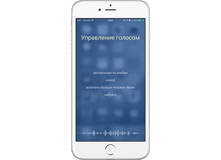 Управление голосом на айфоне