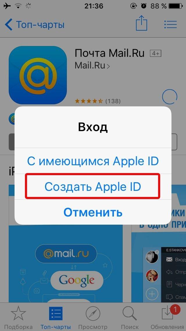 Изображение - Как зарегистрироваться в itunes без карты content_content_apple-id-14