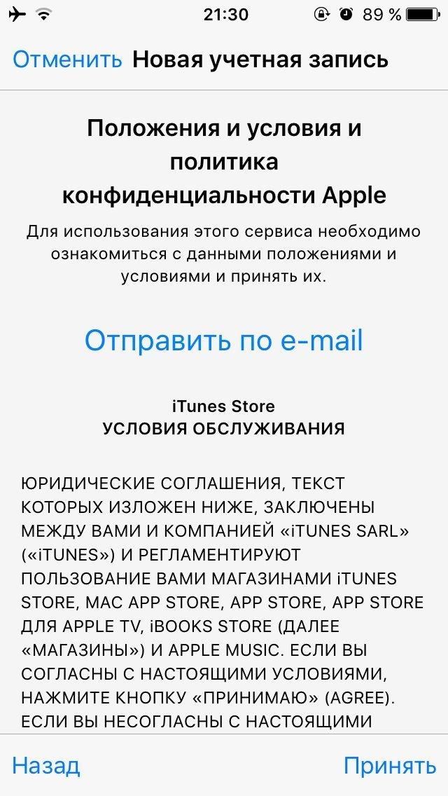 Изображение - Как зарегистрироваться в itunes без карты content_content_apple-id-10