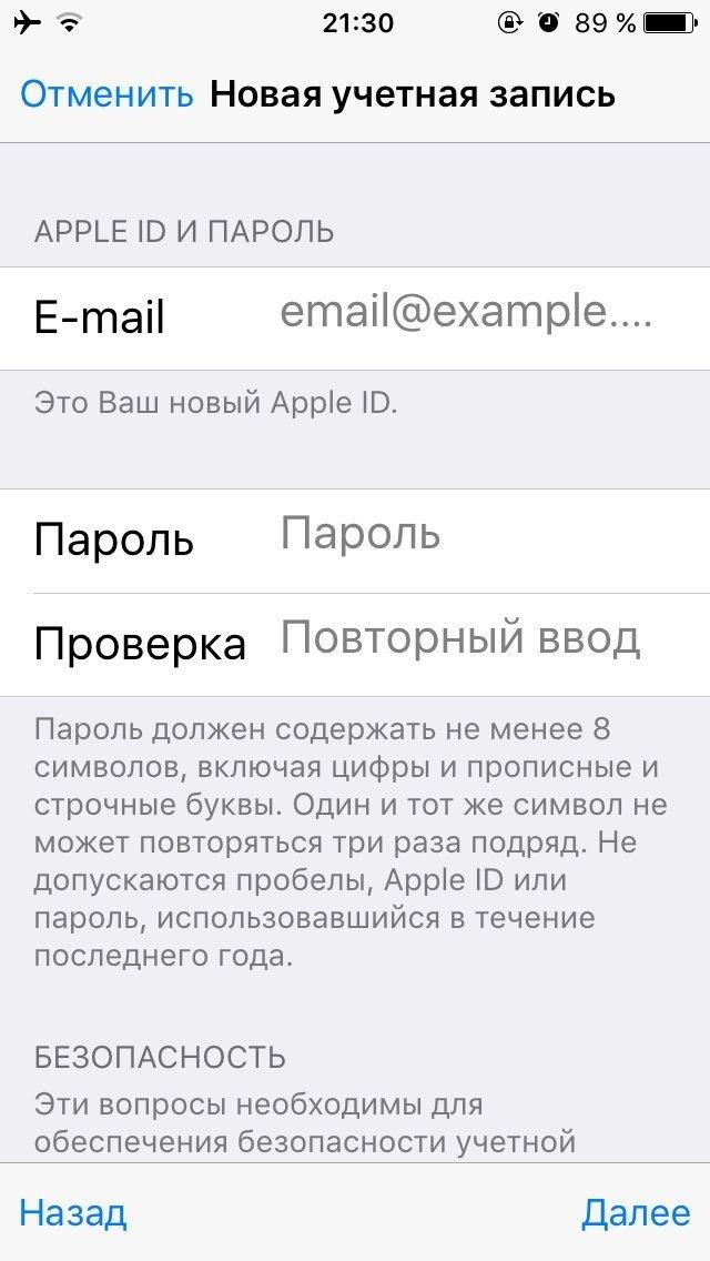 Изображение - Как зарегистрироваться в itunes без карты content_content_apple-id-12