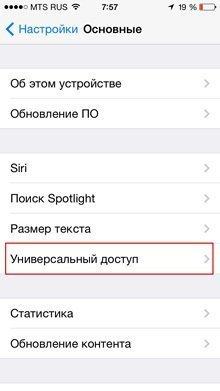 Как сделать скриншот экрана на iPhone