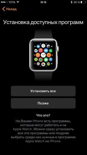 Значок i на Apple Watch
