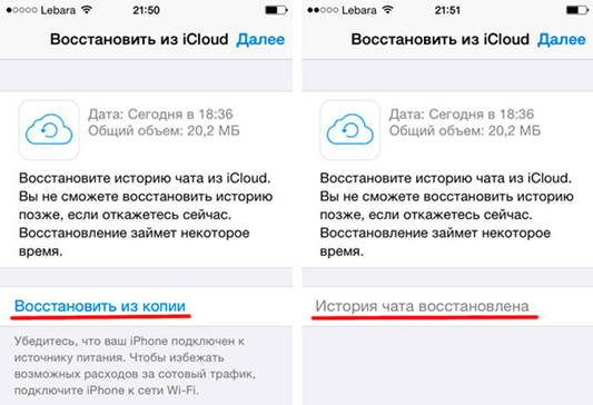 Как восстановить переписку в WhatsApp на iPhone