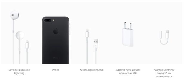 какие наушники вложены в комплект Iphone 7