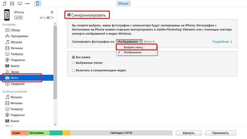 Инструкция для передаче файлов компа на айфон через юизби
