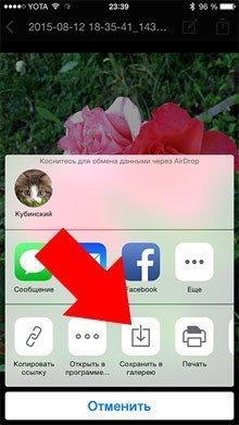 Как загрузить фотографии на iPhone