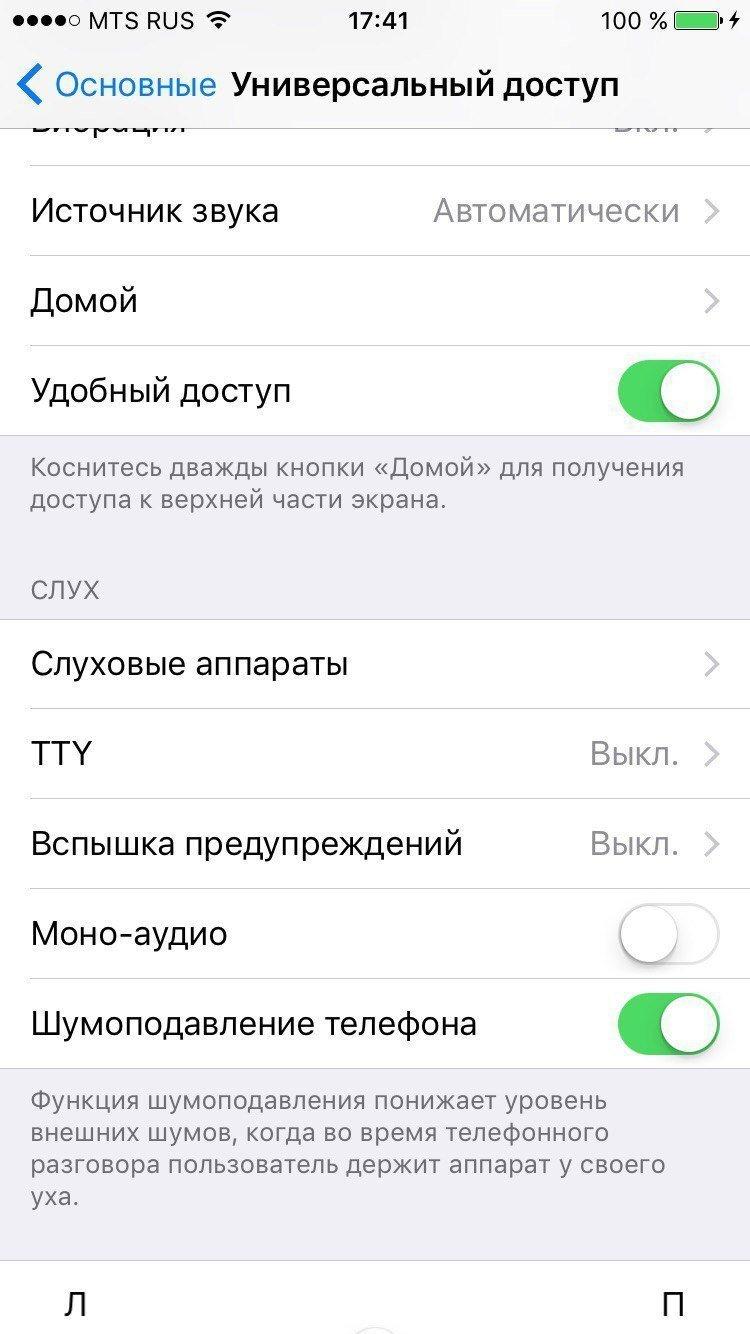 Как сделать в айфоне мигающую вспышку при звонке