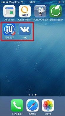 Скачать программы на Айфон 5s Китайский