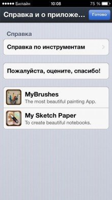 Photo Eraser for iPhone - убери лишнее