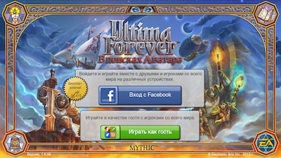 Ultima Forever: Quest for the Avatar - кодекс мудрости [Free]
