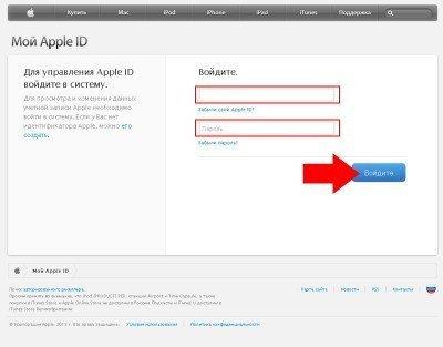 Восстановление apple id через email
