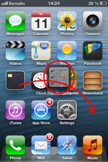 Где находятся папки на айфоне