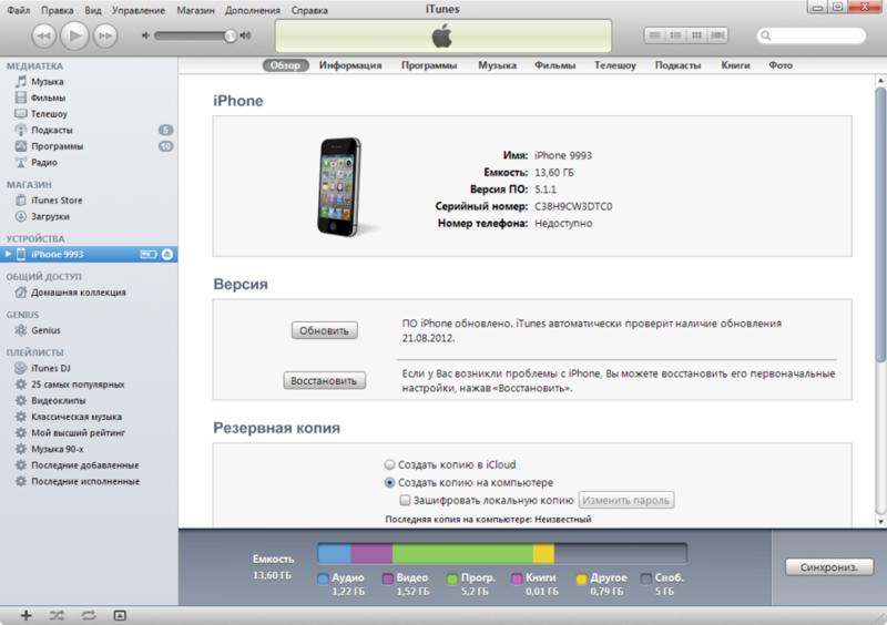 Как сделать резервную копию iphone в icloud фото 838