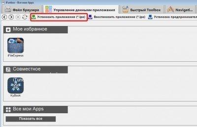 Инструкция: как установить программу на iphone через *.ipa файл