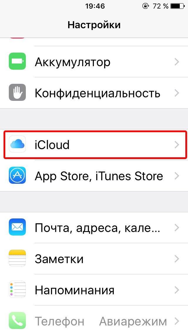 как перекинуть фото в облако на айфоне