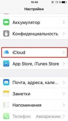 Как пользоваться iCloud