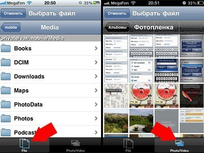 Safari Upload Enabler - плагин для safari - загрузка (upload) файлов на сайт [cydia]