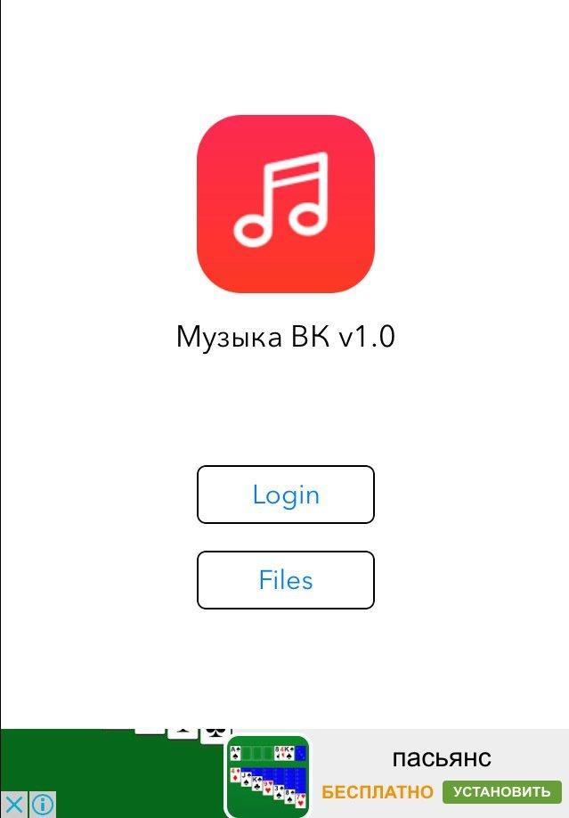 Приложение офлайн музыки на айфон