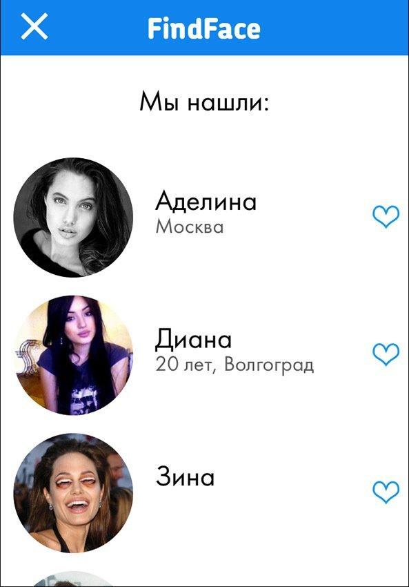 Как называется приложение поиск людей по фото