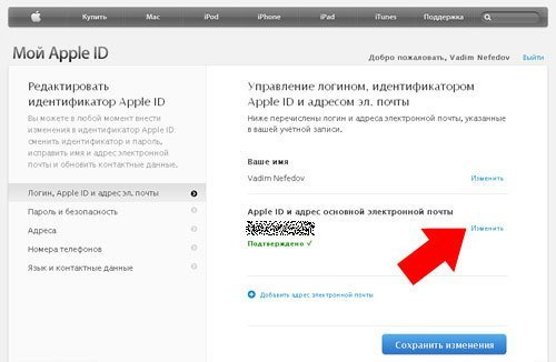 iphone id регистрация