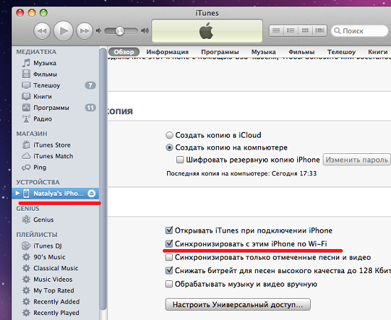 Синхронизация iPhone и iPad с iTunes по Wi-Fi