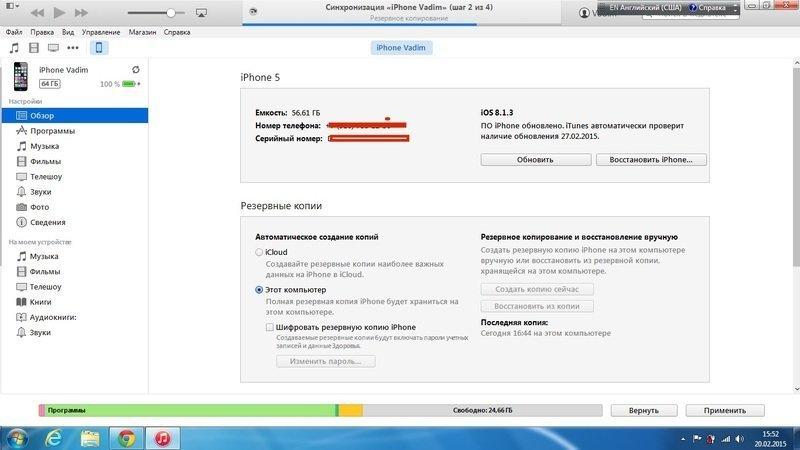 Скачать бесплатно программу айтюнс на русском языке