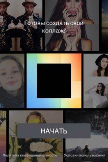 Layout from Instagram – создаем коллажи из фото [Free]