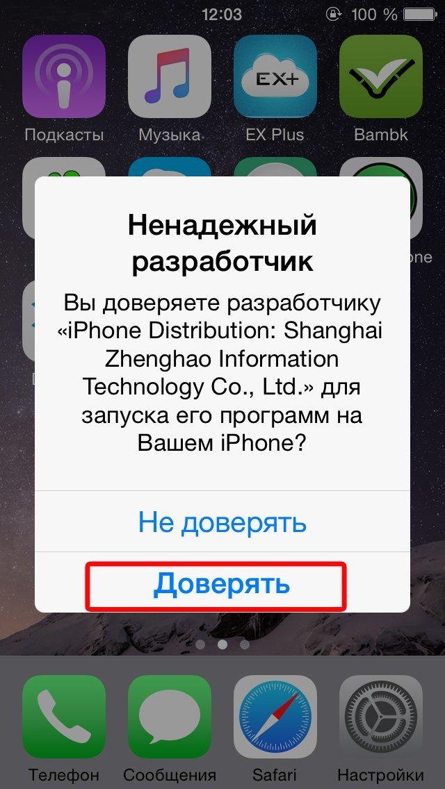 Скачать бесплатно ipa приложения iphone