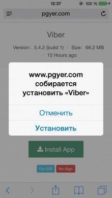 Скачать бесплатное приложение ipa программы к window 8 скачать