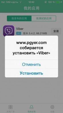 Pgyer - бесплатный App Store и установка ipa без джейлбрейка