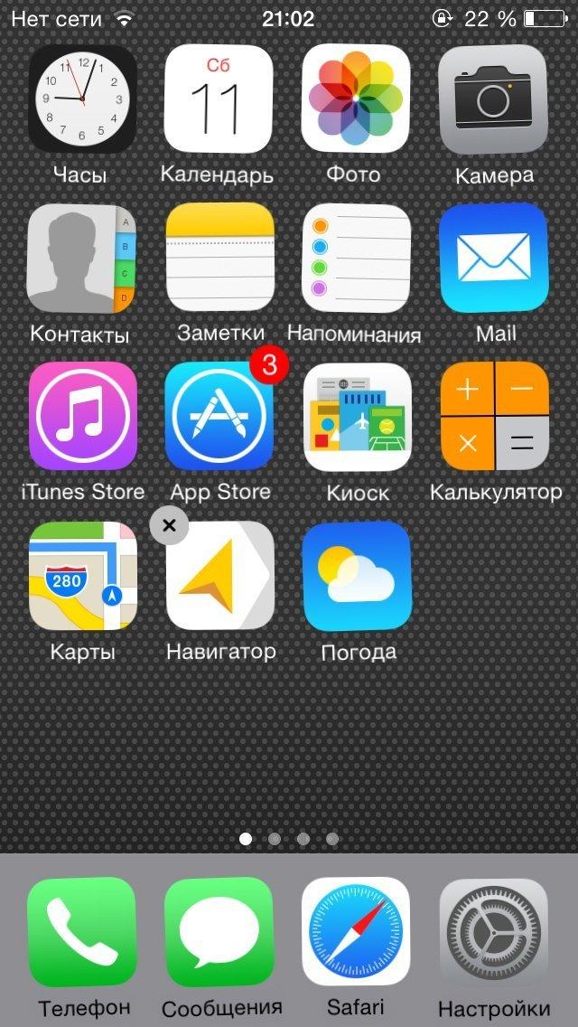 Как сделать контакта на весь экран айфон