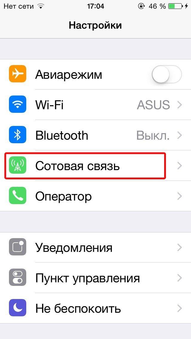 оператор связи ошибка поиска сети