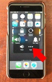 Как сделать скрин на 6 айфоне