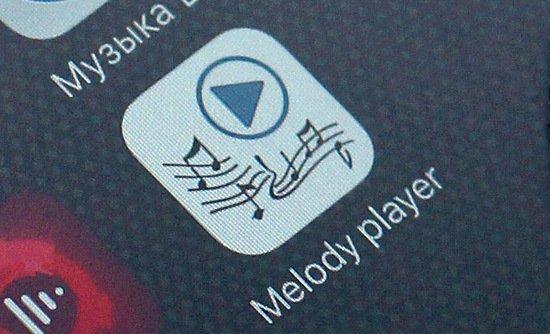 Приложение для айфона 4 музыка оффлайн