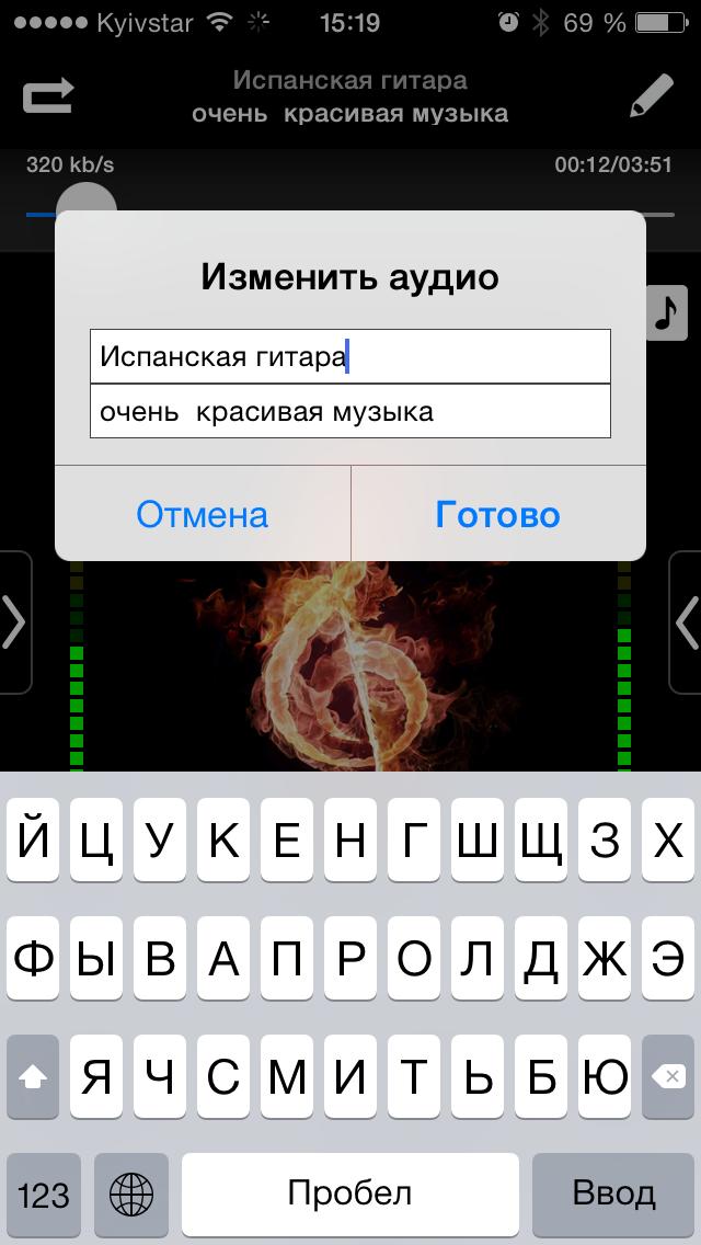 скачать программу melody player для айфона 4