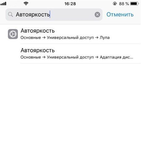 Как отключить и включить «Автояркость» на iPhone
