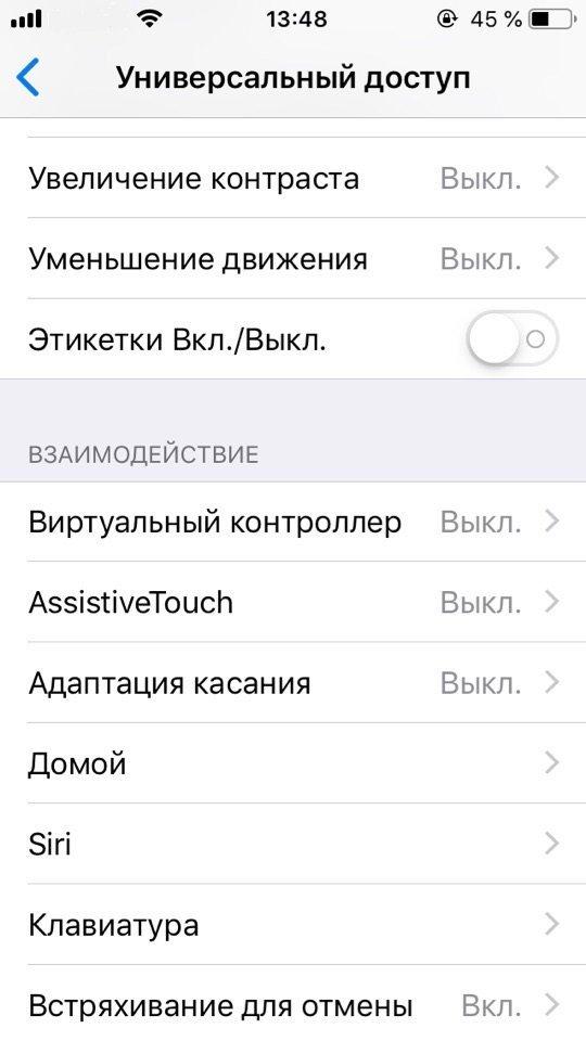 как поменять кнопку home на iphone 5s