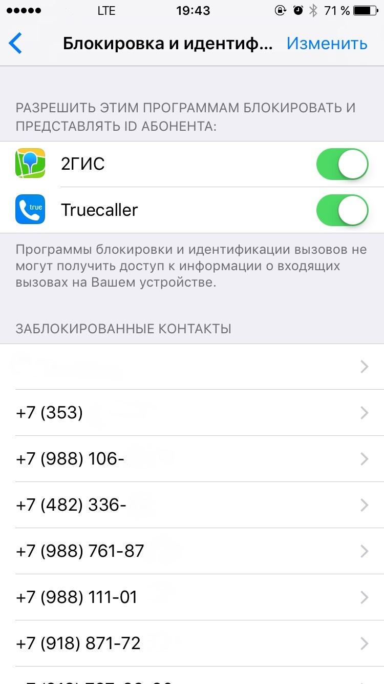 заблокировать контакт в айфоне