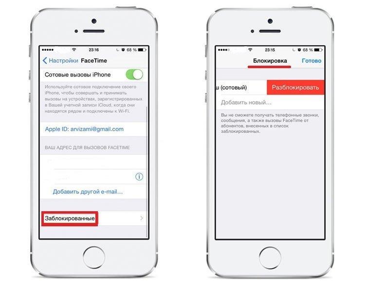 заблокировать абонента на айфоне