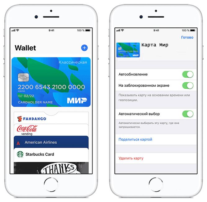 как пользоваться apple pay на iphone 8