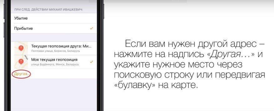 как настроить приложение найти друзей на айфоне