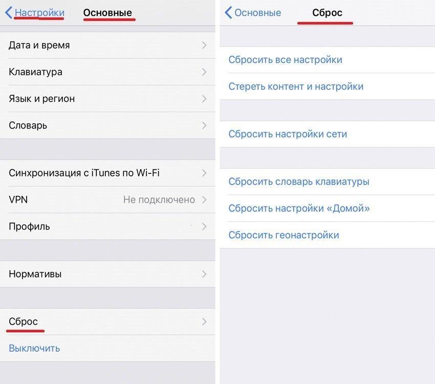 сброс настроек и контента iphone