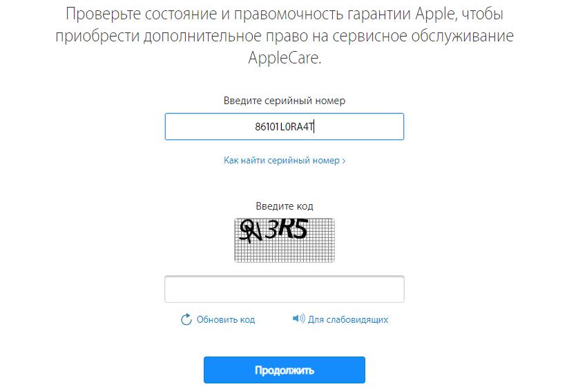 как проверить дату выпуска iphone