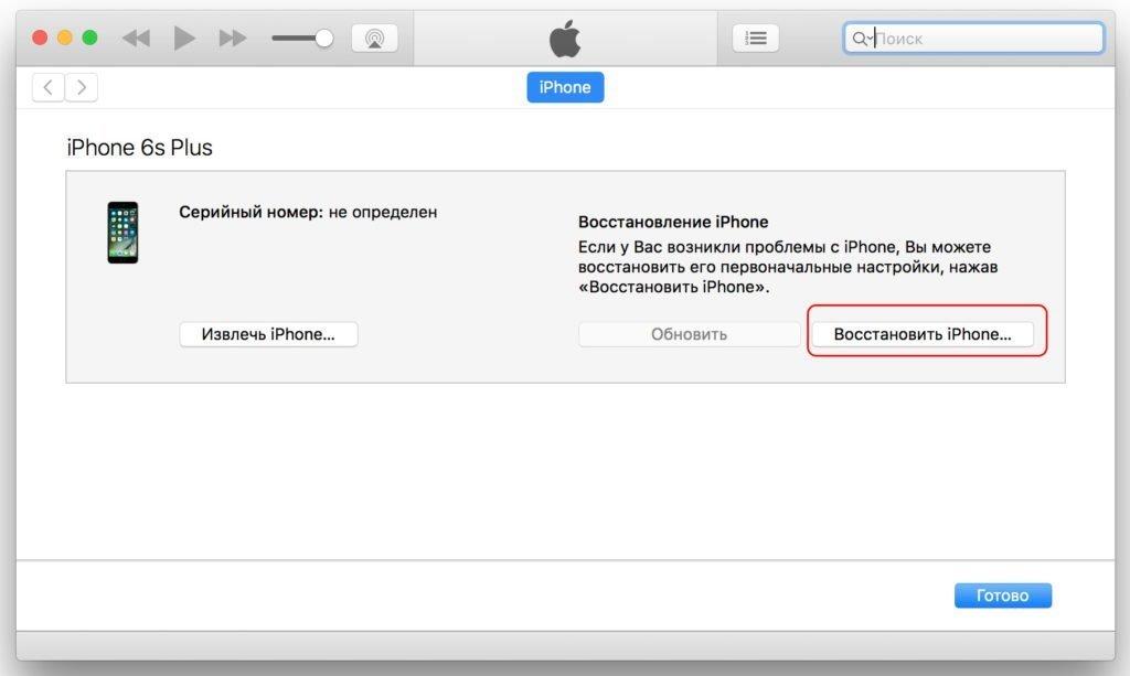 как сбросить код пароль ограничений на iphone
