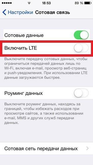 как включить lte на iphone 5s