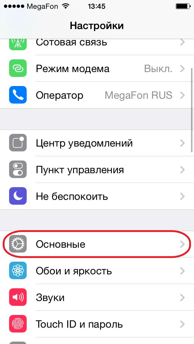 Как сделать рассылку смс на айфоне 4 базы для email рассылки