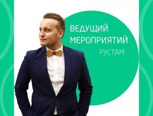 https://iphone-gps.ru/Люди: Рустам, ведущий мероприятий