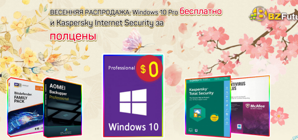 Kaspersky Antivirus за полцены (Бесплатная Windows 10 Pro)